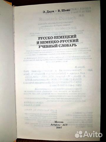 Книги словарь купить 2