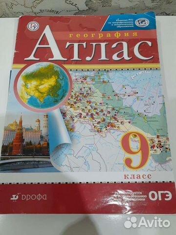 Огэ русский,математика,общество9 кл,атлас географи  89603576560 купить 4