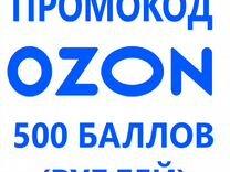 Промокод ozon на 500 баллов Сентябрь 2019