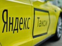 Яндекс Такси Водитель на Личном или Авто Компании