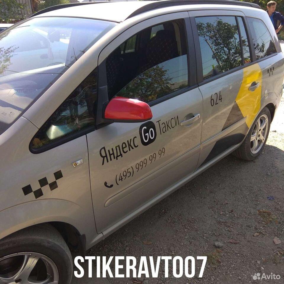 Яндекс такси оклейка  89386944179 купить 2