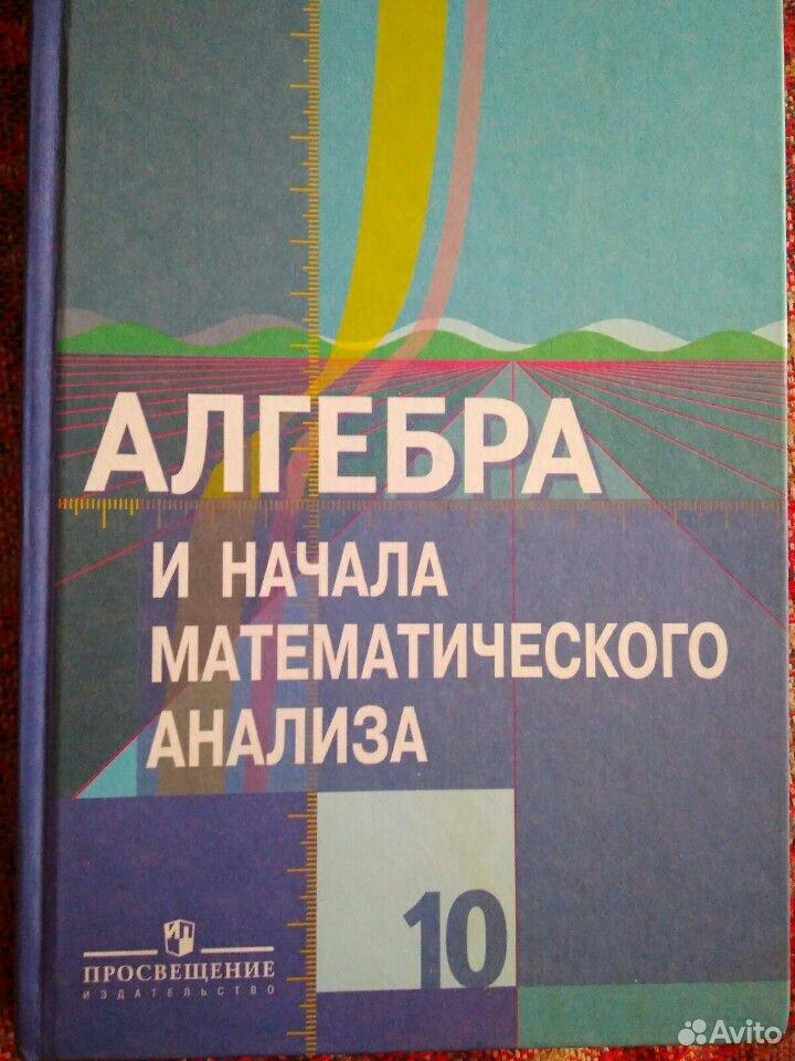 Учебник  89157837246 купить 1
