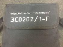 Эс0202/1Г Мегаомметр — Ремонт и строительство в Москве