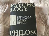 Книга «Спотыкаясь о счастье»