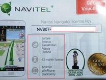 Navitel Navigator лицензионный ключ