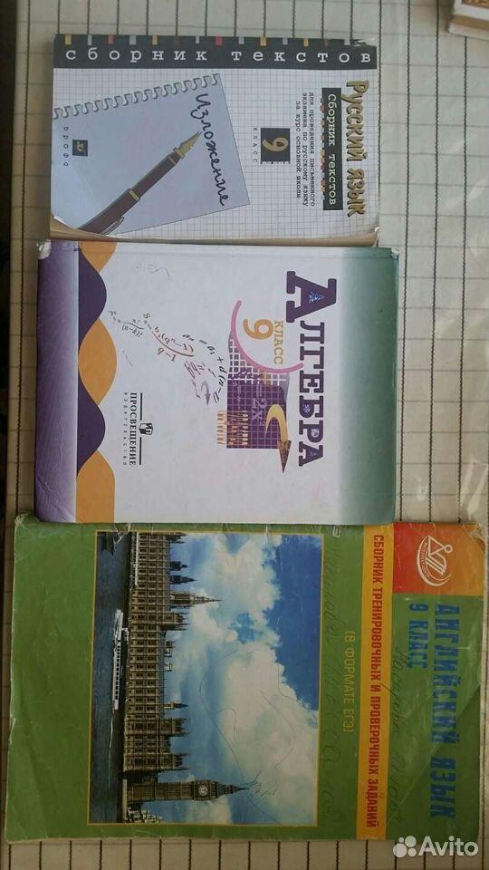 Учебники и рабочие тетради для 9 класса  89285404919 купить 8