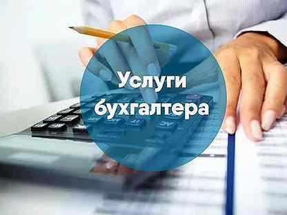 Работа удаленно бухгалтер ногинск трудовое соглашение на удаленную работу