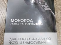 Монопод с 3D-стабилизацией