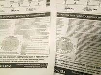 Билеты на матч Торпедо-Шеффилд