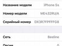 5s ru/а — Телефоны в Нарткале