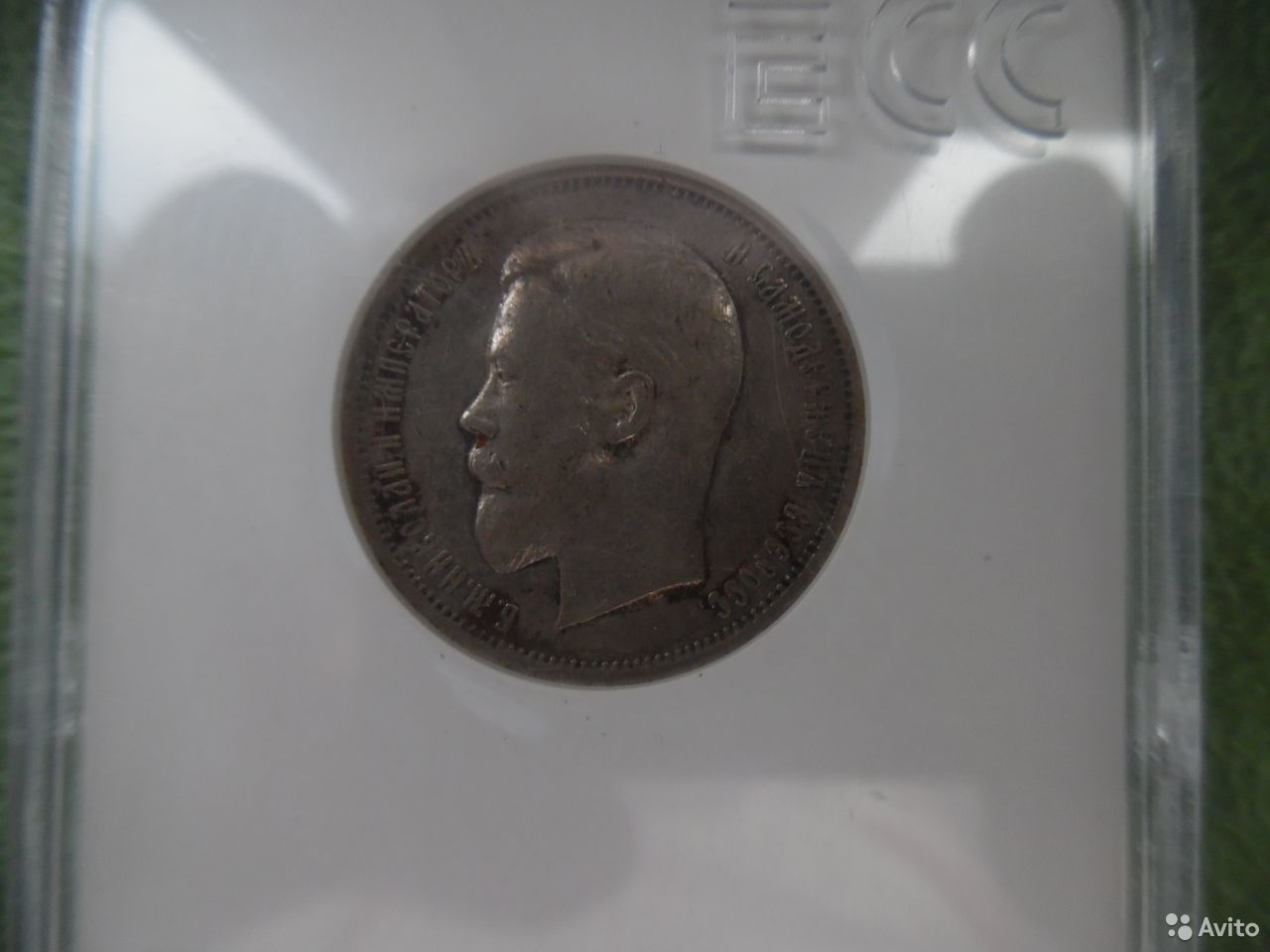 50 копеек 1912 год