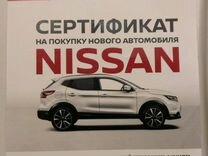 Сертификат на покупку нового автомобиля Nissan