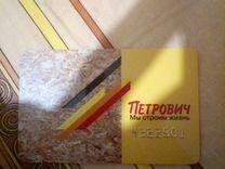 Золотую карту строительной базы Петрович