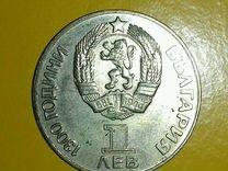 1 лев дружба навеки болгария