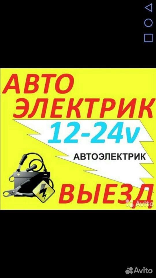 Автоэлектрик. Все виды работ. выезд  89106991212 купить 1