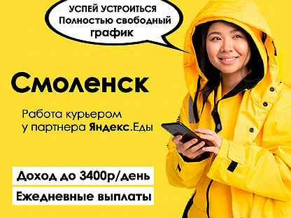 Работа с ежедневной оплатой в смоленске для девушек фотограф в усть каменогорске