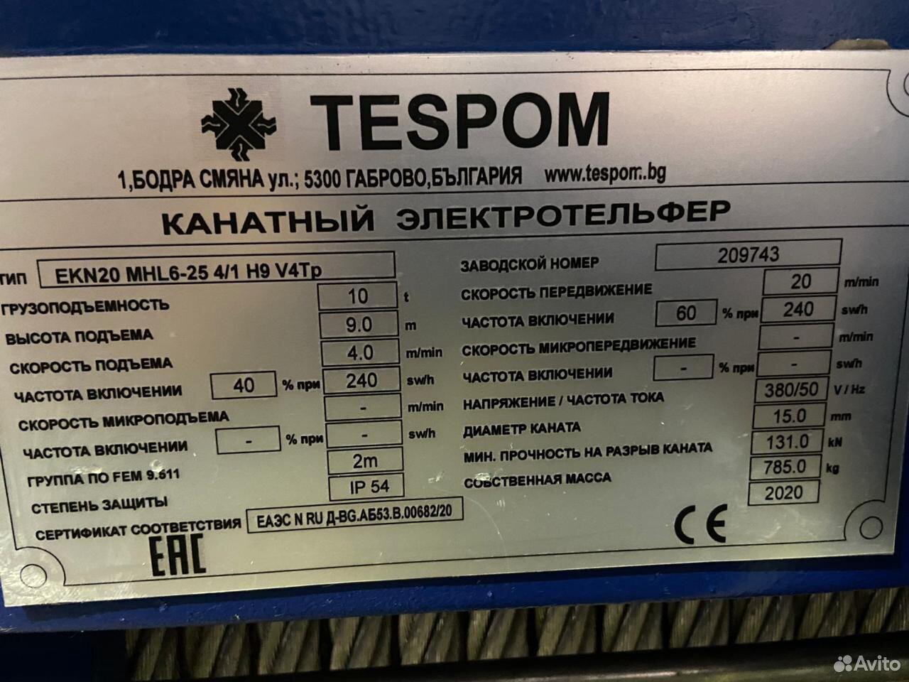 Тали электрические Болгария  89173443882 купить 5