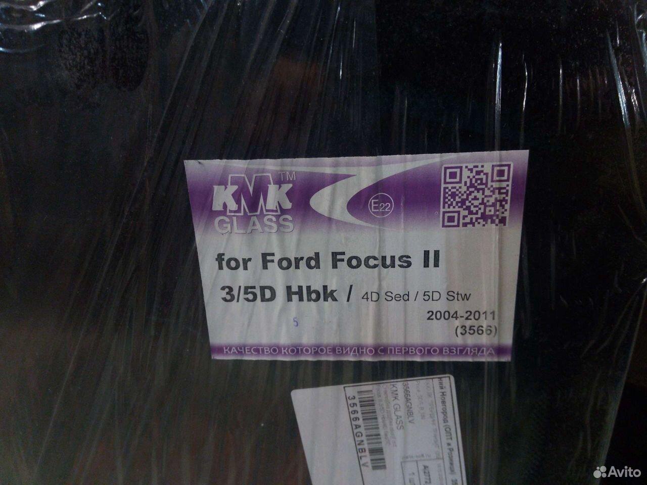 Ford Focus 2 Лобовое стекло