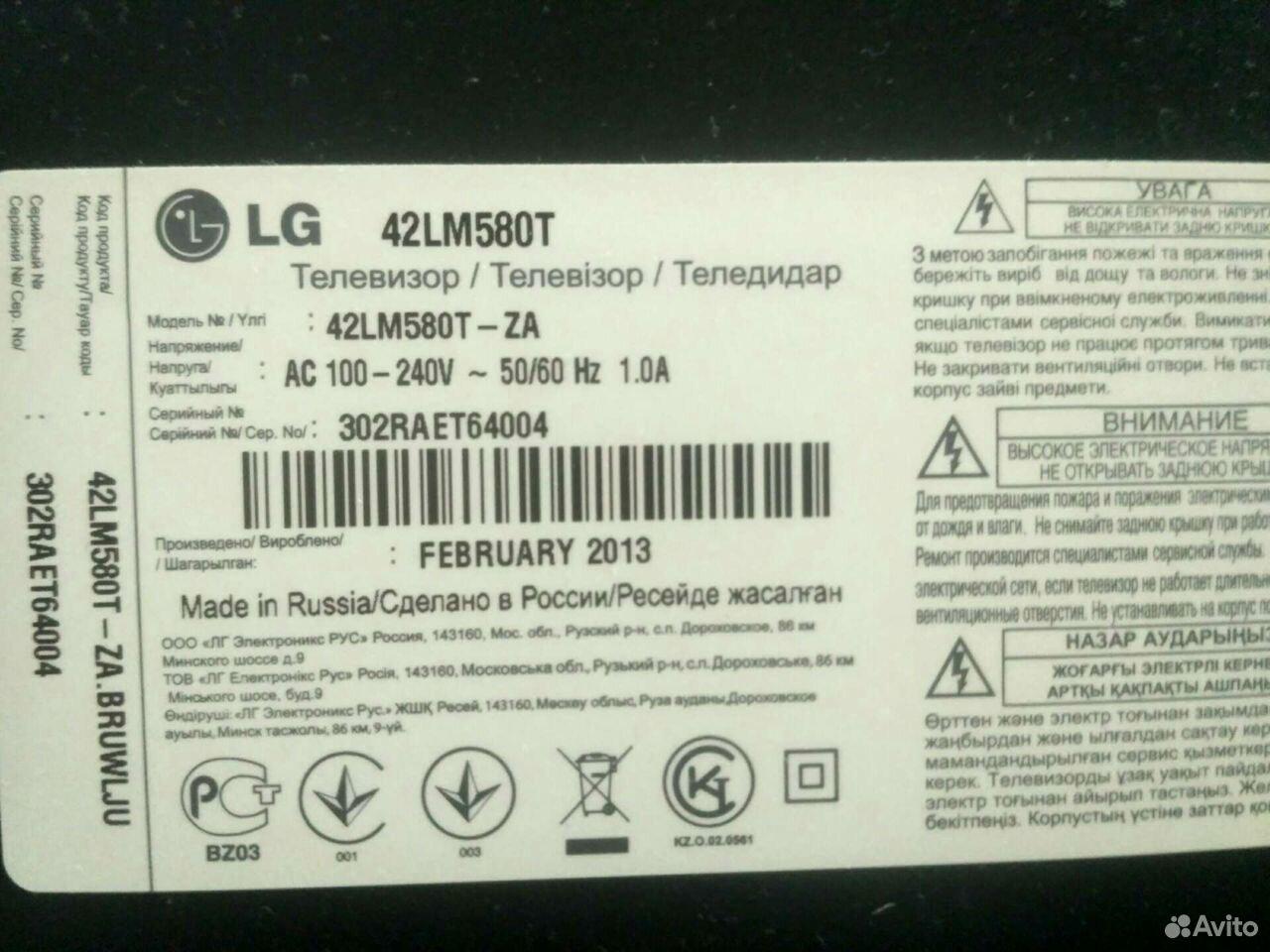 Телевизор LG  89088665007 купить 2