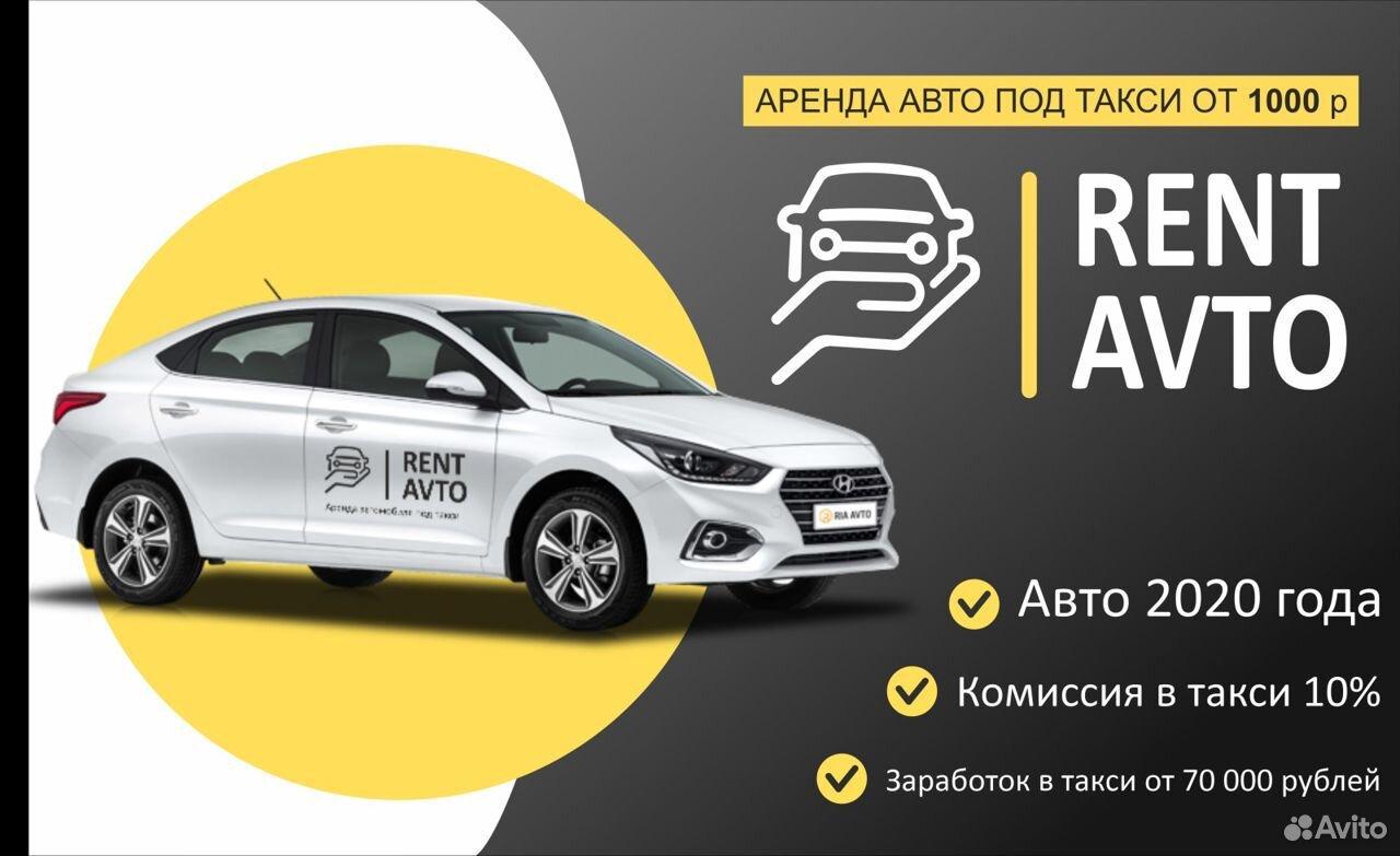 Аренда автомобилей (Renault logan 2019 г)  89270794600 купить 1