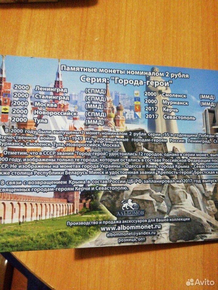 Памятные монеты России 2 рубля. города герой  89016805200 купить 3