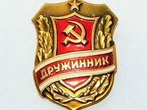 Знак. Дружинник. СССР
