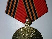 Медаль 50 лет победы в великой отечественной войне
